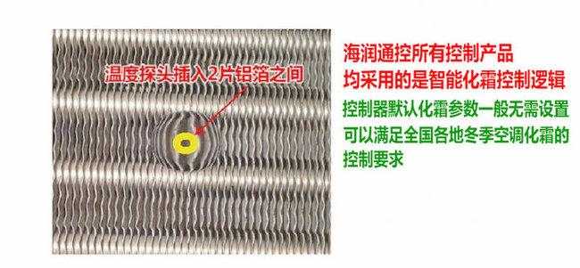 空调、空气能盘管翅片温度探头的正确安装