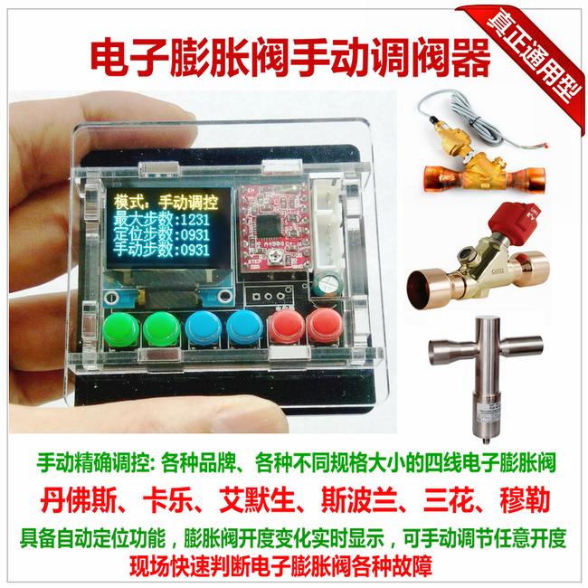 中央空调电子膨胀阀手动调阀器