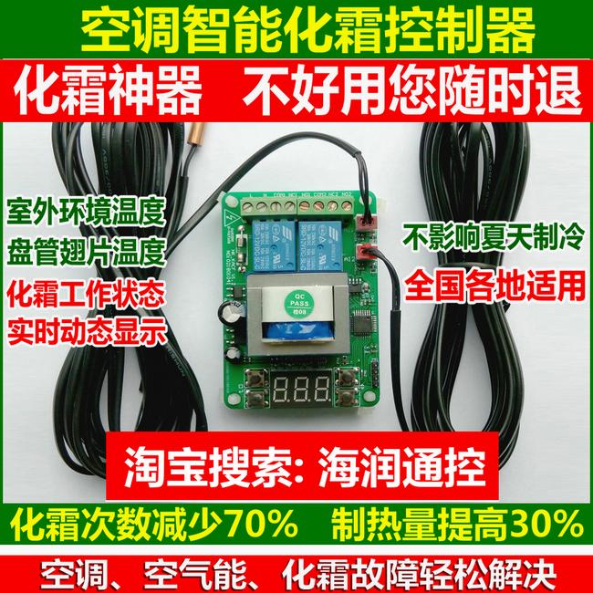 海润通控-空调、空气能智能化霜控制器快速安装指南