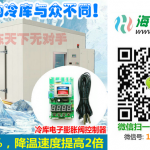 冷库节能升级维修改造-热力膨胀阀更换电子膨胀阀安装实例