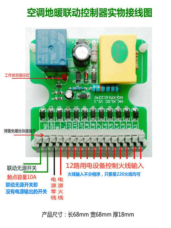 空调连锁器接线方法