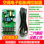 空调电子膨胀阀驱动器