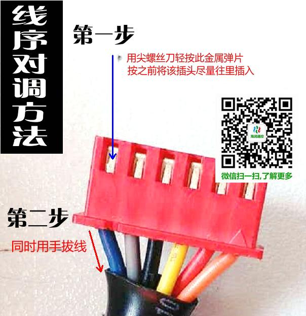 电子膨胀阀接线调整方法