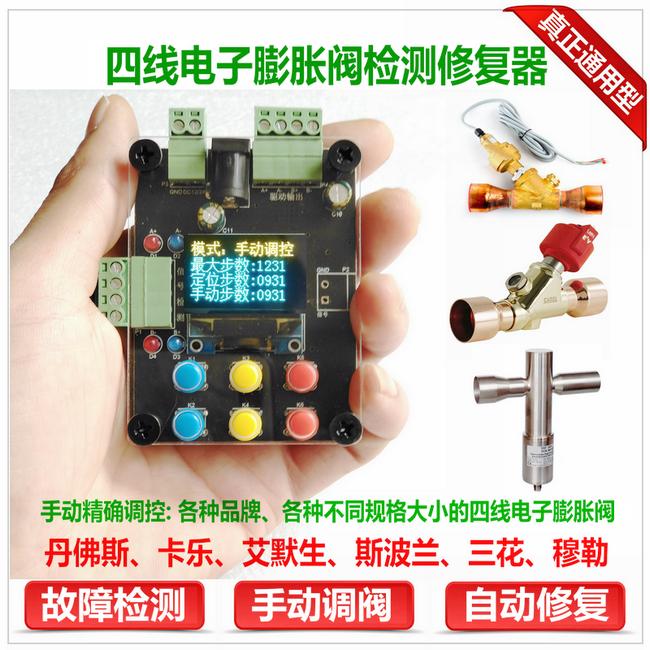 4线电子膨胀阀修复器