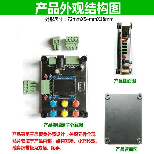 4线电子膨胀阀修复器产品结构