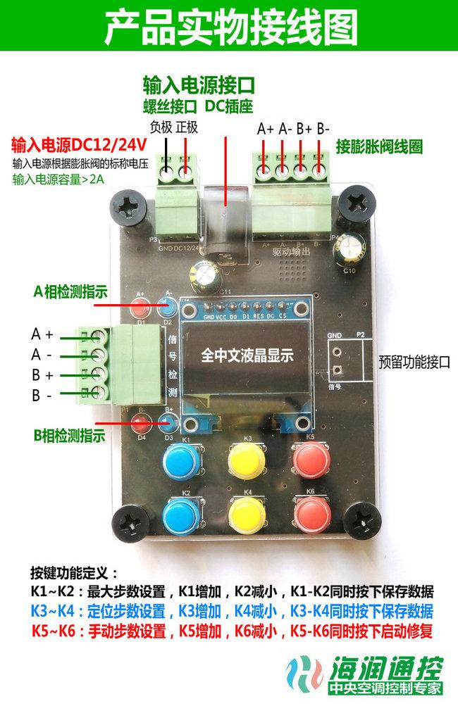 4线电子膨胀阀修复器接线图