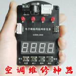 空调电子膨胀阀检测修复器